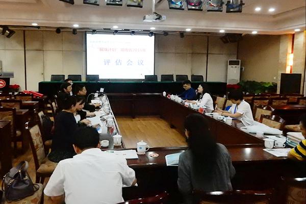 展璞计划 湖南省2016年评估会议在我校举行