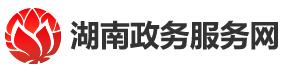 湖南zheng府fuwuwang