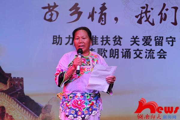 中国梦·苗乡情诗歌朗诵交流会温情上演
