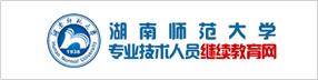 湖南师范大学专业技术人员继续教育网
