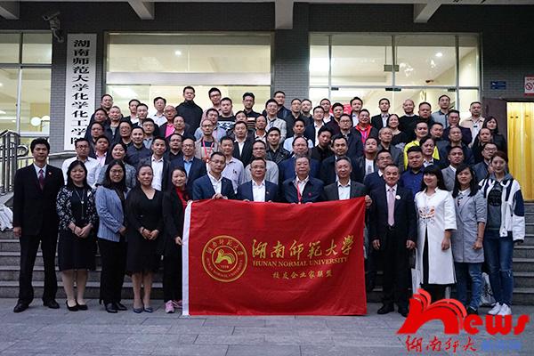 我校举行校友企业家联盟成立大会